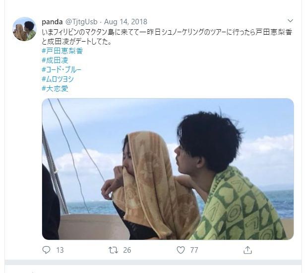 成田凌 戸田恵梨香